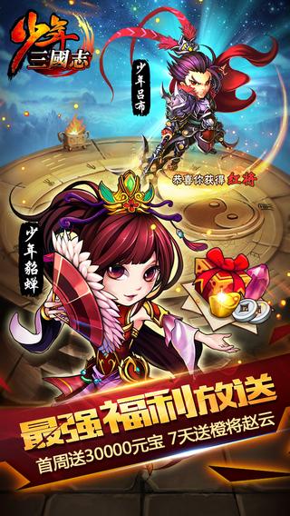少年三国志(7天送赵云,两周送红将!)