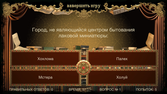 Screenshots for Вопросы Deluxe for iPhone