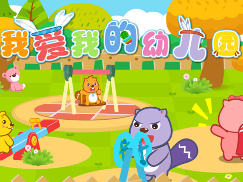 幼儿园儿歌童谣高清动画
