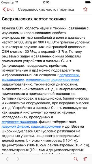 Dict - БСЭ iPhone Screenshot 3
