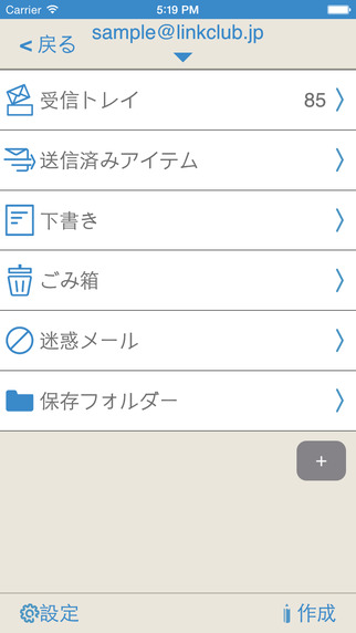 LinkMail
