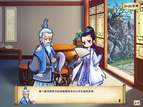 【免費教育App】Fengshui in China-APP點子
