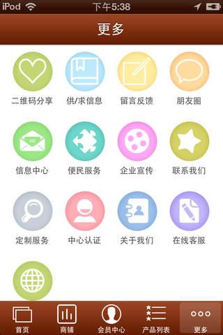 罗莱家纺 screenshot 4