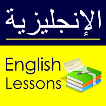English Study for Arabic Speakers - Dictionary Lessons Grammar LOGO-APP點子