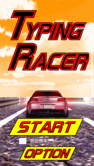 Typing Racer フリックレースNo.1決定戦タイピングレーサー