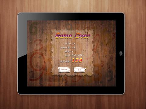 玩遊戲App|疯狂24点免費|APP試玩