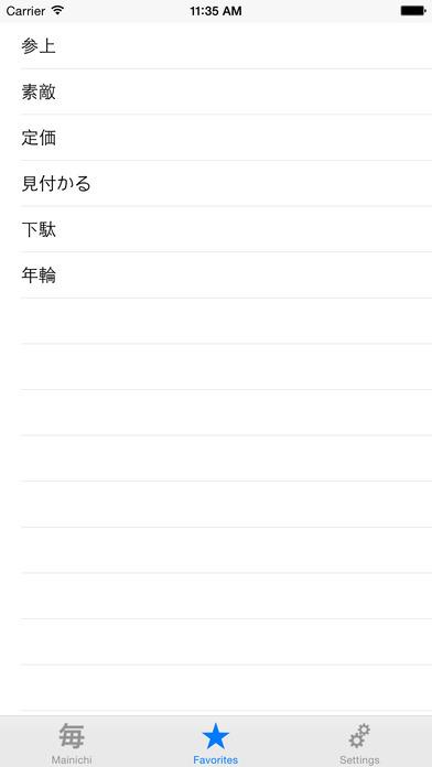 Mainichi iPhone Screenshot 4
