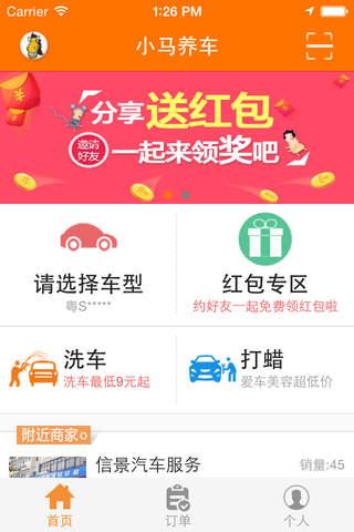 小马养车 screenshot 1