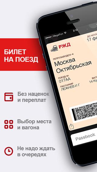 TicketNow: билеты РЖД без комиссии