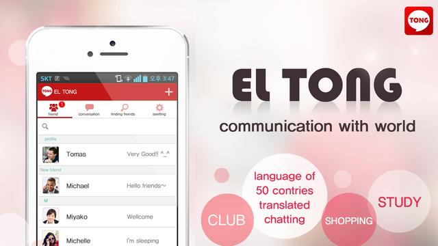 ELTong - Translation Messenger