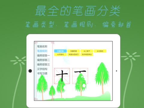 免費下載教育APP|汉字书写基础 app開箱文|APP開箱王