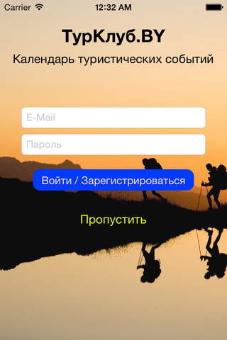 ТурКлуб - туристический календарь screenshot 1