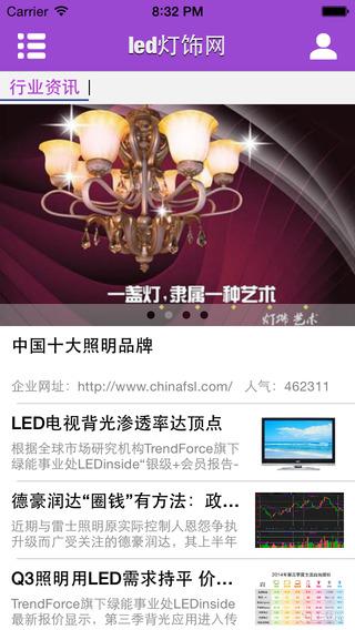 LED灯饰网客户端