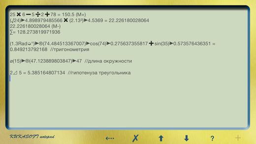 Calculator & Notepad Screenshots
