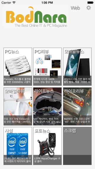 보드나라 - 최신 IT PC 뉴스와 리뷰 기획기사
