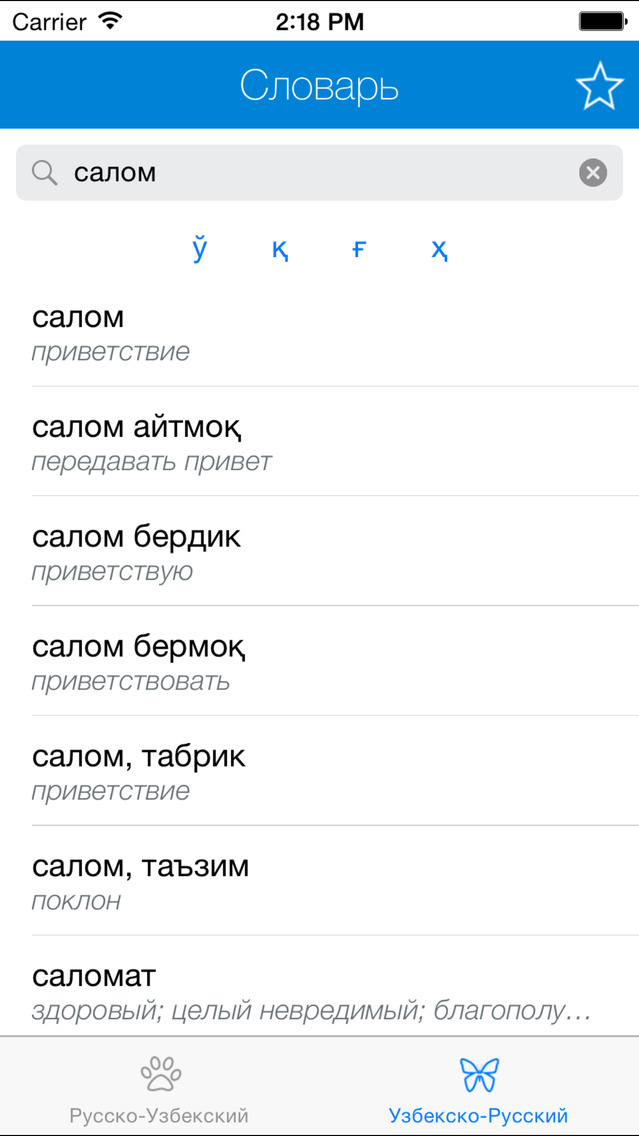 образом будете переводчик по узбекский на русский того что Вам