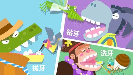 《动物牙医—宝宝巴士-幼儿职业体验启蒙早教必备