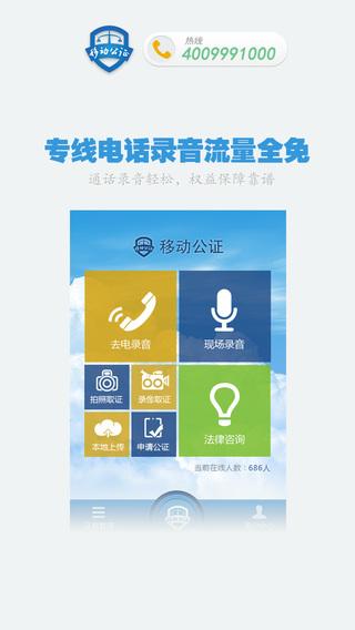 移动公证通话录音(证据管家)-最好用的法律类录音公证软件