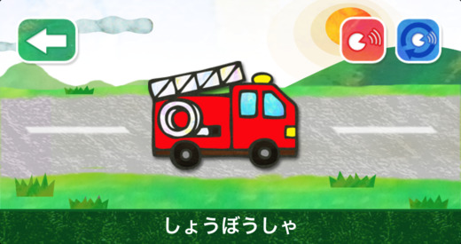 無料教育AppのZukanDxNorimono|記事Game