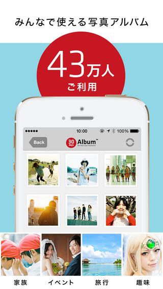 30days Album - 友達や家族と合い言葉・パスワードで安全共有する写真アルバム