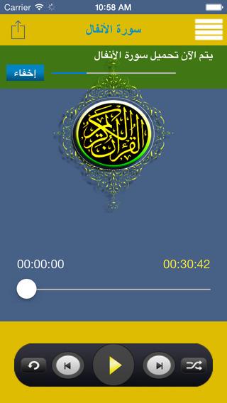Holy Quran - Saad Al-Ghamedi - القرآن الكريم - سعد الغامدي