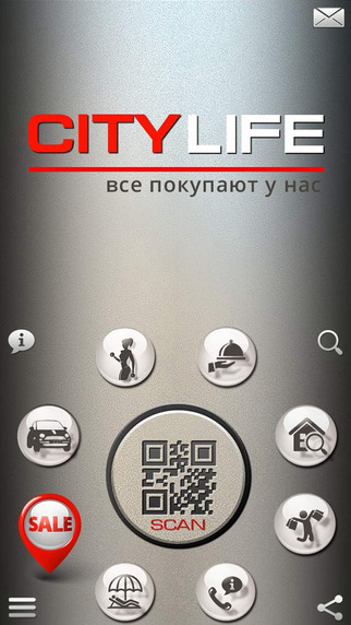 City Life - гид по скидкам UA