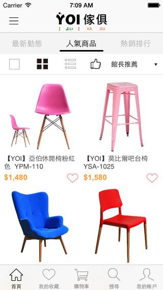 Yoi傢俱燈飾|玩工具App免費|玩APPs