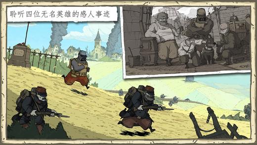 【新游视频评测】勇敢的心:世界大战:Valiant Hearts: The Great War——育碧也来玩情怀!