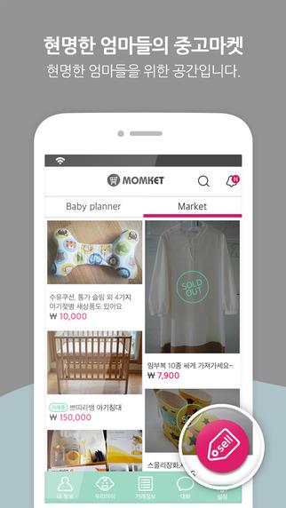 맘켓 - 대한민국 엄마들의 마음을 아는 중고마켓 앱