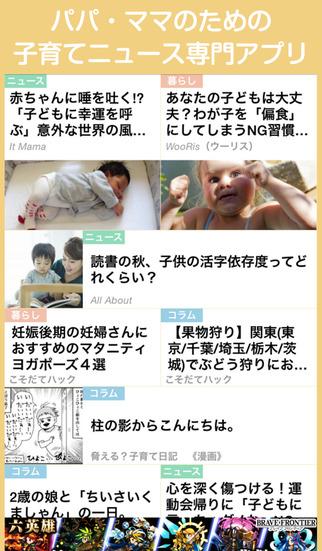 Otete パパ・ママのための子育てニュースキュレーション