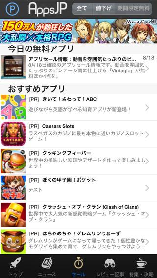 無料新闻AppのAppsJP - 日本語で読める世界中の最新iPhoneゲーム情報|記事Game