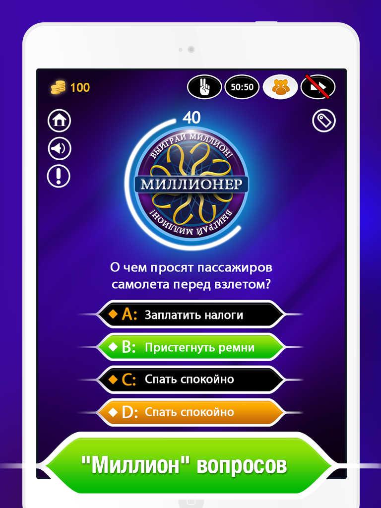 кто хочет стать миллионером скачать приложение - фото 7