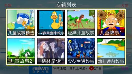 玩教育App|安徒生讲故事(精选高清视频合集)免費|APP試玩