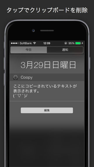 Coopy - ワンタップでペーストボードをクリア -