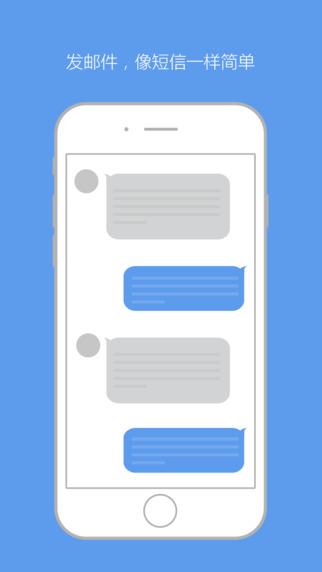 简信 Pro – 短信式邮件聊天[iPhone]丨反斗限免
