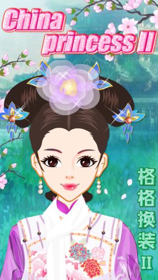 Chinan Princess 2