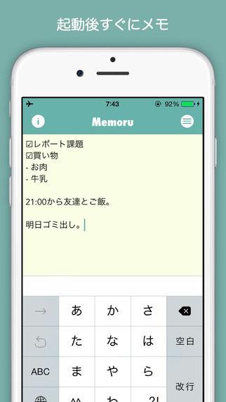 Memoru - ウィジェットメモ -