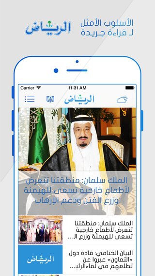 Alryiadh Newspaper جريدة الرياض السعودية
