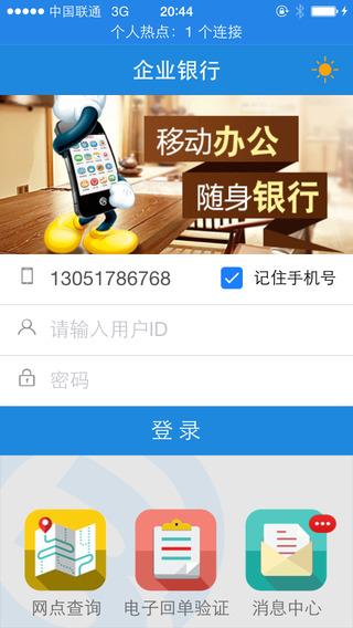 北京银行企业手机银行