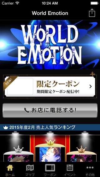 World Emotion