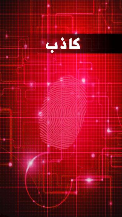 جهاز كشف الكذب المطور - النسخة المدفوعة screenshot 1