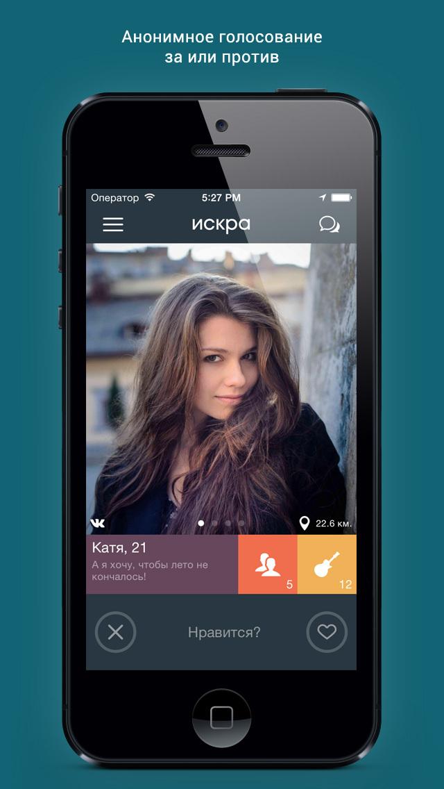 мобильное приложение для знакомств кто рядом