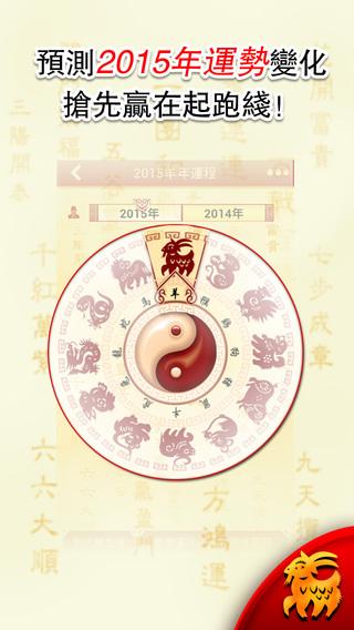 2015開運寶典完整版
