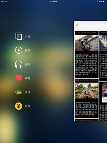 菜鸟英语|玩娛樂App免費|玩APPs