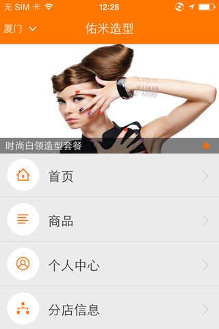 佑米造型 screenshot 1