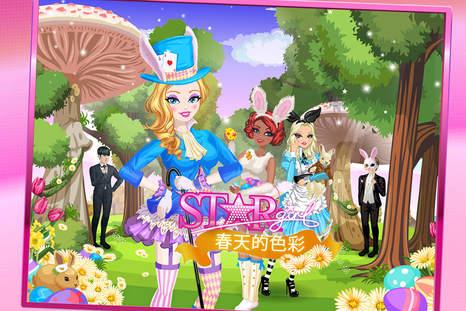 star girl: 春天的色彩