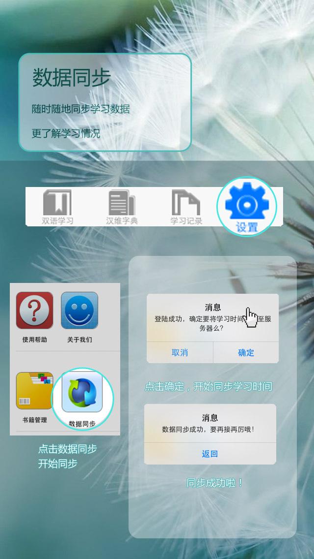 维汉双语教学_维汉双语教学iphone版免费下载