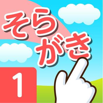 教育のSoragaki 1st LOGO-記事Game