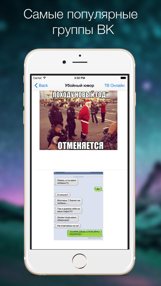 ВК Банан для вконтакте (VK) Скриншоты3