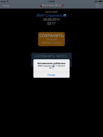 DateNote!|玩生產應用App免費|玩APPs